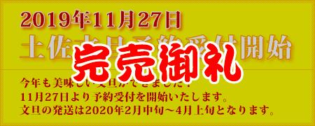 2019年11月27日土佐文旦予約受付開始 完売御礼